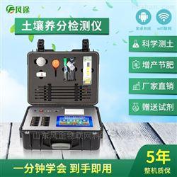 FT-Q10000&1高智能农业土壤肥料养分分析系统