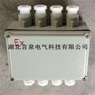 铸铝合金防爆接线箱BJX-20/36增安型端子箱