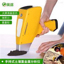 土壤重金属快速检测仪器