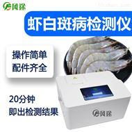 FT-PCR对虾白斑病检测仪