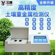 YT-XSZ土壤重金属检测设备