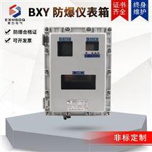 BXK防爆仪表箱