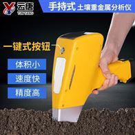 YT-GP800手持式土壤重金属测定仪