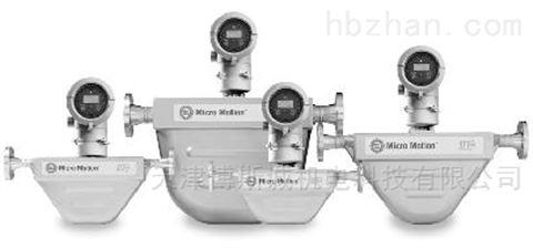 科里奥利质量流量计CMF010M176安装