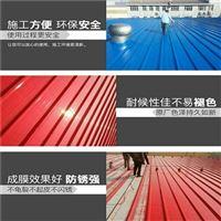 屋顶彩钢防腐漆 睦洋防腐 彩钢翻新固锈剂