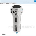 LFMA-D-MIDI-AFESTO费斯托LF-D-MAXI-A过滤器使用方法