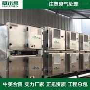 注塑厂废气净化治理装置