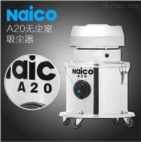 A20輕便型無塵室干用百級五層過濾吸塵器