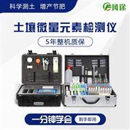 FT-Q8000肥料养分含量检测仪参数