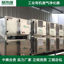 共挤流延薄膜废气处理设备
