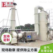 废气处理成套设备 垃圾焚烧站气味 异味处理