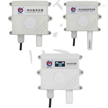 RS-NO2-N01二氧化氮变送传感器