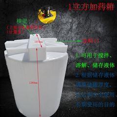 MC-1000L1000LPE搅拌罐硫酸铝储罐