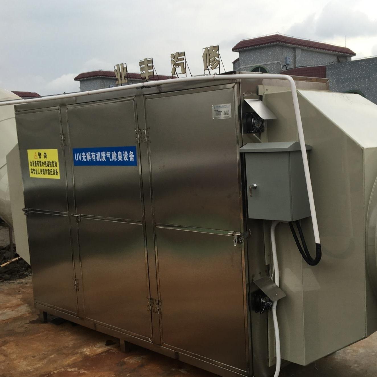 油漆厂废气处理设备