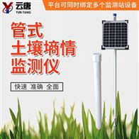 YT-ZDSQ农业土壤墒情监测系统解决方案