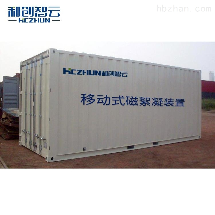 磁絮凝磁沉淀污水处理成套设备优势