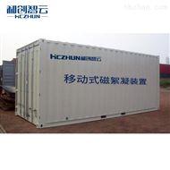 磁混凝高效深度污水处理成套设备生产厂家