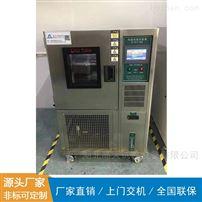 标准高低温交变湿热试验箱现货供应