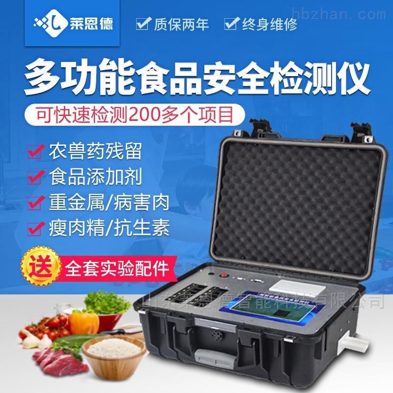 肉类食品安全检测仪