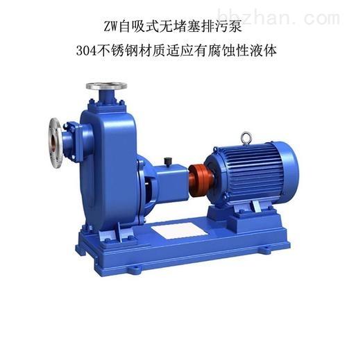 ZWP型不锈钢污水自吸泵