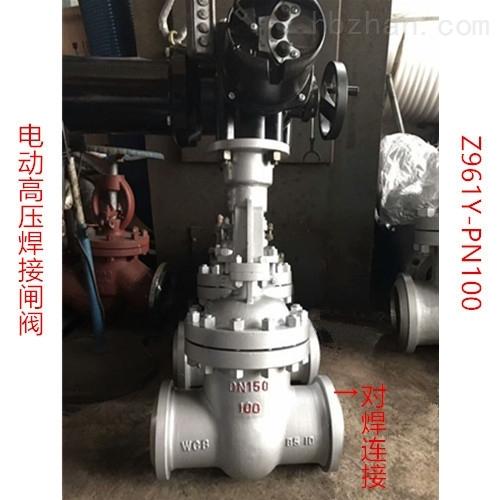 电动高压焊接式闸阀Z961Y-PN100