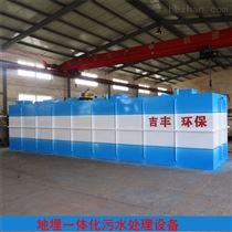 焦化废水处理设备型号