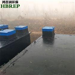 HBR-WSZ-20校园食堂含油污水处理|一体化设备|鸿百润