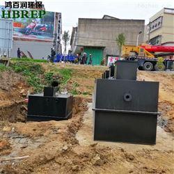 HBR-WSZ-40美丽乡村污水处理|地埋式一体化设备|鸿百润