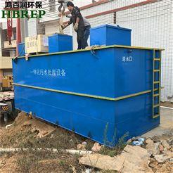 WSZ-30马铃薯淀粉生产污水处理设备|鸿百润环保