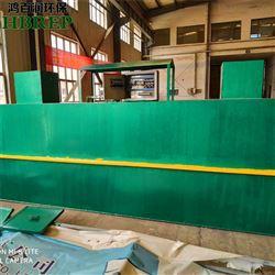 HBR-WSZ-15塑料厂加工污水处理 一体化处理设备 鸿百润