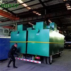 HBR-WSZ-10猪圈冲洗废水处理设备|鸿百润