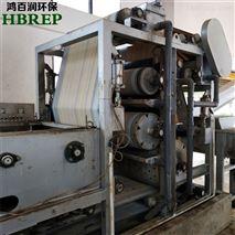 纺织污水处理设备 真空带式压滤机 鸿百润