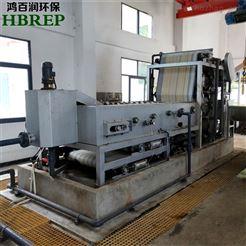 HBR-JYL-1000冶金污水污泥处理设备|带式压滤机|鸿百润