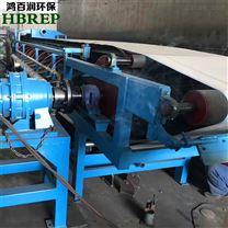 染料制造厂污泥处理|带式压滤机|鸿百润环保