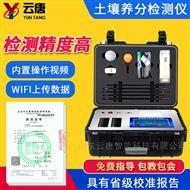 YT-TR03土肥仪
