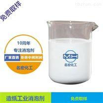 重庆水处理消泡剂