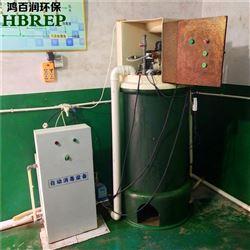 HBR全自动次氯酸钠投加器消毒效果|鸿百润