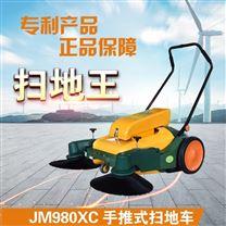 980x扫地机 灰尘清扫车 工业清扫机