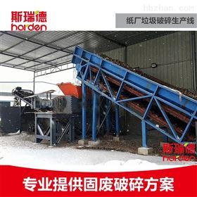 破碎纸厂废弃物破碎机设备