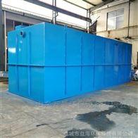 MBR工艺生活污水处理工程解决方案