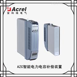 智能抗谐电容器 智能低压无功补偿电容