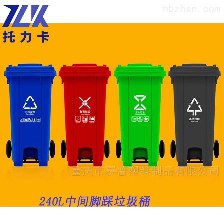 240升120L脚踩脚踏式塑料垃圾桶 重庆厂家