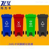 k240L240升120L脚踩脚踏式塑料垃圾桶 重庆厂家
