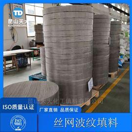 洒精回收塔用CY700型不锈钢丝网波纹填料