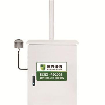 β射线扬尘监测设备