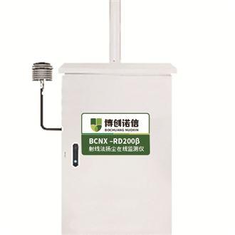 泵吸式β射线扬尘在线监测