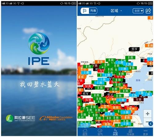 """网聚力量共绘美丽中国 """"蔚蓝地图""""监控再升级"""