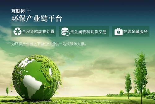 """三分地上線 """"互聯網+環保""""推動萬億產業爆發"""