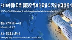 2016中国(天津)国际空气净化设备与污染治理展览会