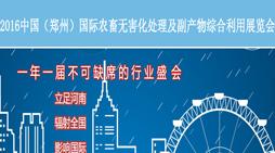 2016中国(郑州)国际农畜无害化处理及副产物综合利用展览会